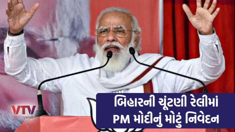 pm narendra modi rally bihar assembly election 2020 chhapra