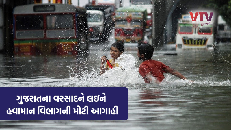 Meteorological Department Forecast for gujarat