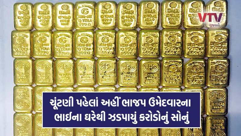 katihar raxaul more than 11 kilo gold recovered from bjp candidate