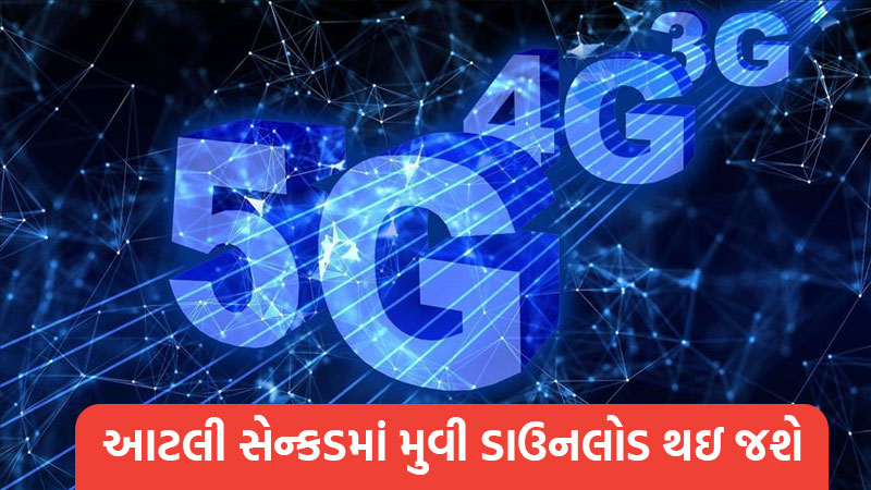 5G technology to provide 20 times faster internet than 4G