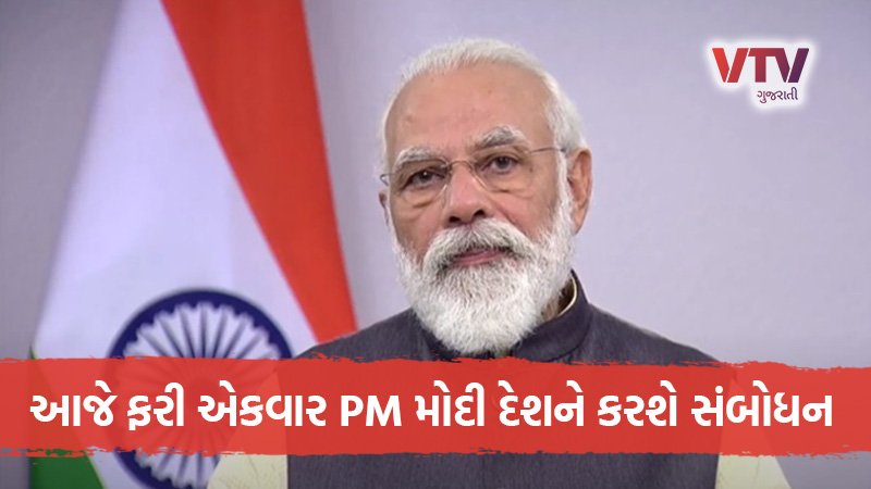 PM Modi to deliver inaugural address on Higher Education policy