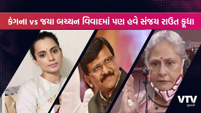 jaya Bachchan Vs Kangana Ranaut Now Sanjay Raut Take On Ravi Kishan