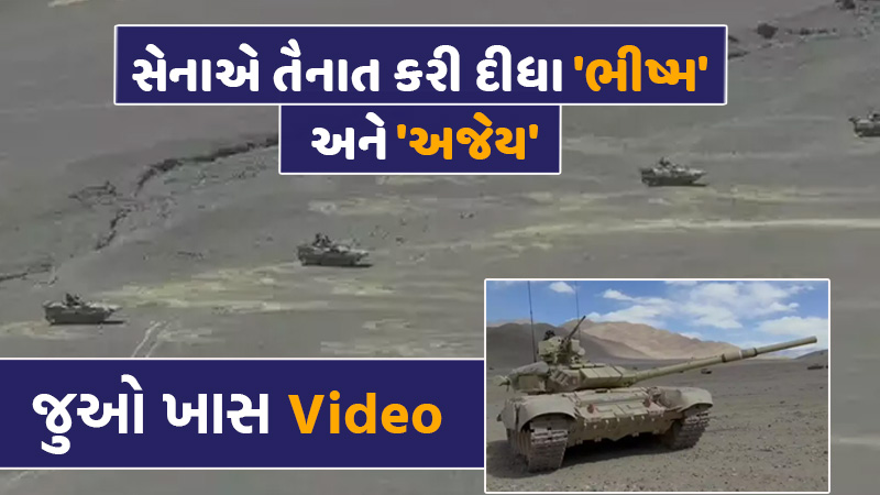 India Deploys T-90 & T-72 Tanks In Chumar-Demchok Area In Eastern Ladakh Lac