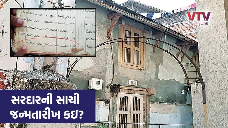 sardar jayanti : What is the true date of birth of Sardar Patel?
