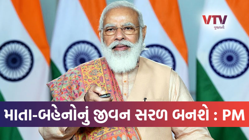 pm Narendra Modi Lays Foundation Stone For Drinking Water Supply Projects In Mirzapur And Sonbhadra