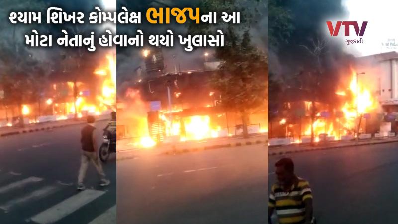 ahmedabad bapunagar shyam shikhar shopping complex fire vallabhbhai kakadiya