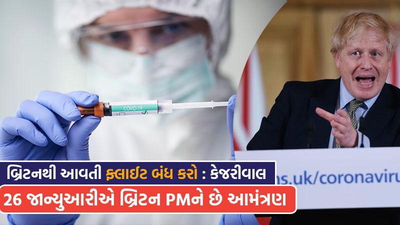 Britain corona virus new strain kejariwal wants flight ban
