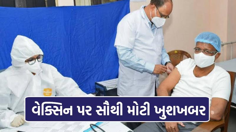 corona vaccine india dcgi press conference on corona vaccine