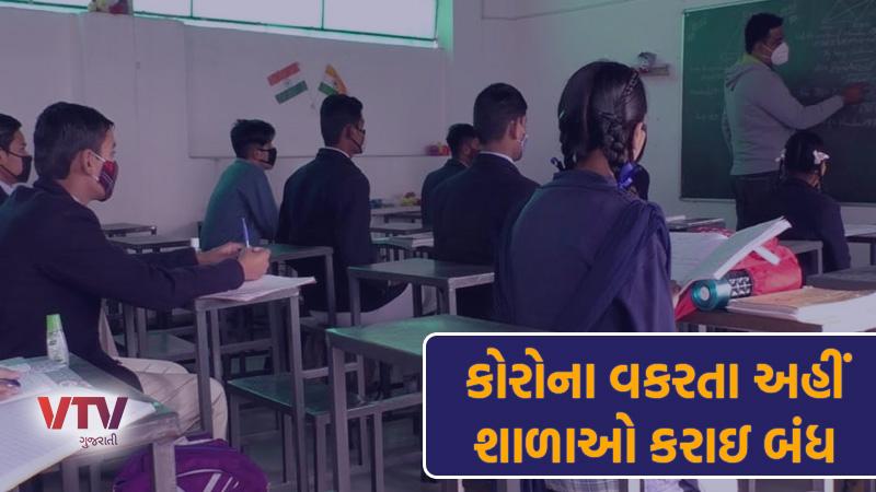 punjab government to close schools due to corona