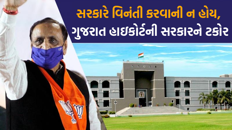 Gujarat high court suomoto case, court asks questions to Gujarat government