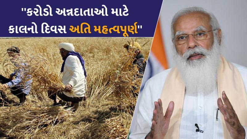 PM MODI TO ADDRESS THE FARMERS TOMMORROW
