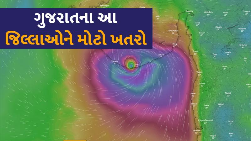 Tauktae Cyclone is likely to hit porbandar or mahuva in gujarat, heavy rain in many districts