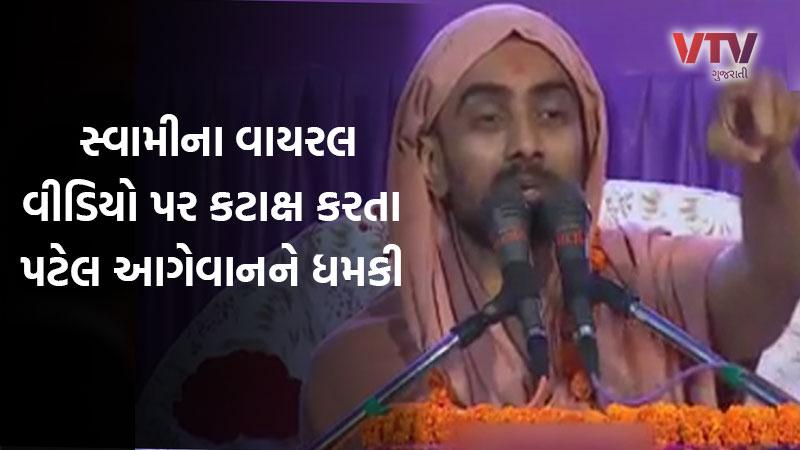 Bhuj Swaminarayan mandir Krushna Swarup Swami Controversy