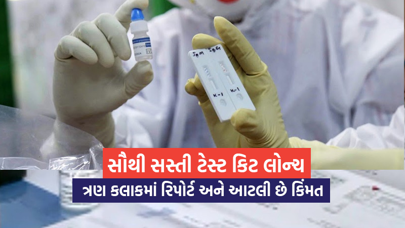 'world's most affordable' Covid-19 test kit developed by IIT Delhi
