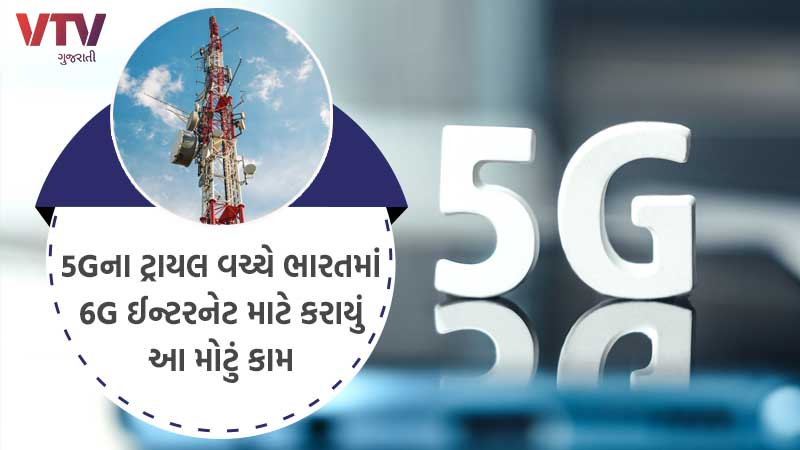 india starts preparations for 6g network know from in and put every expected detail