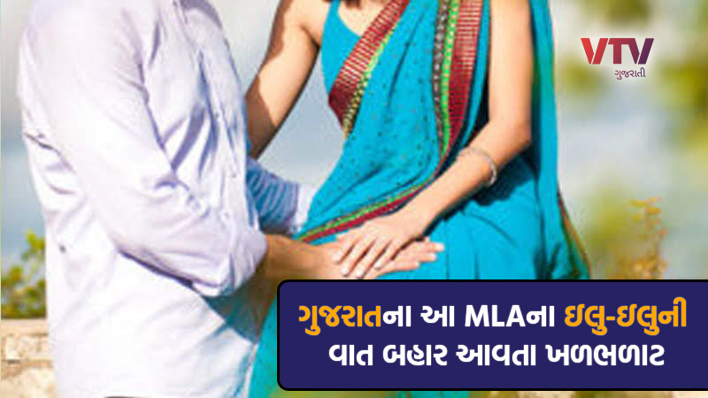 Gujarat youth mla Sabarkantha Love affair talk of the town