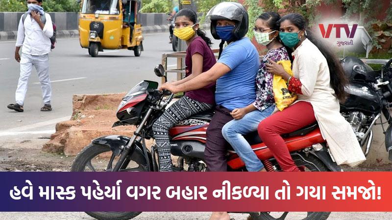 Ahmedabad mask penalty CM Vijay rupani