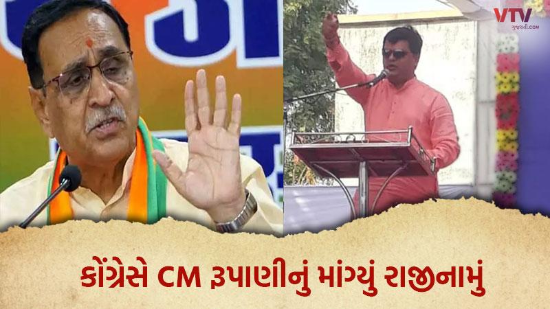 BJP mla ketan inamdar resign Matter Congress seeks resignation of cm Rupani
