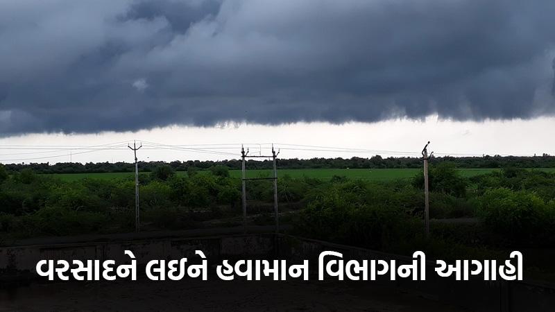 monsoon 2020 rain Forecast