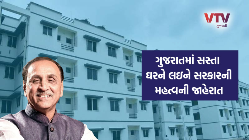 Important announcement of Gujarat government