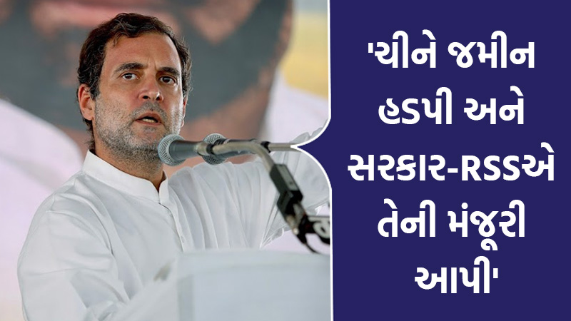 rahul gandhi on rss chief china statement, says bhagwat knows the truth, but scared to face it