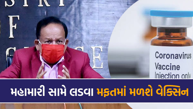 corona Vaccine Will Be Free Across The Country Says Health Minister Harsh Vardhan