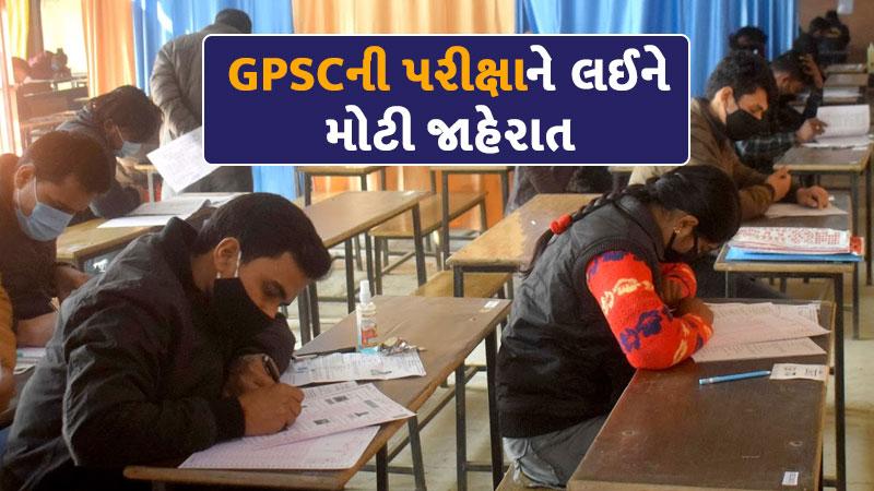 GPSC declares exam schedule for Candidates