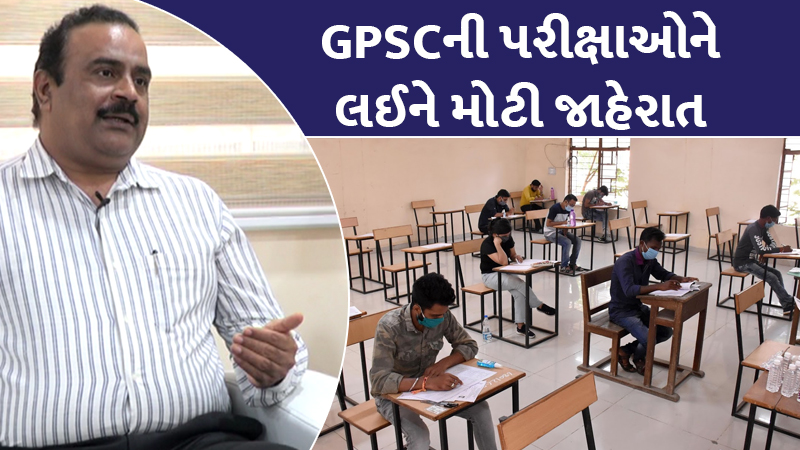 gpsc chairmen dinesh dasa on exams of recruitment by gujarat government