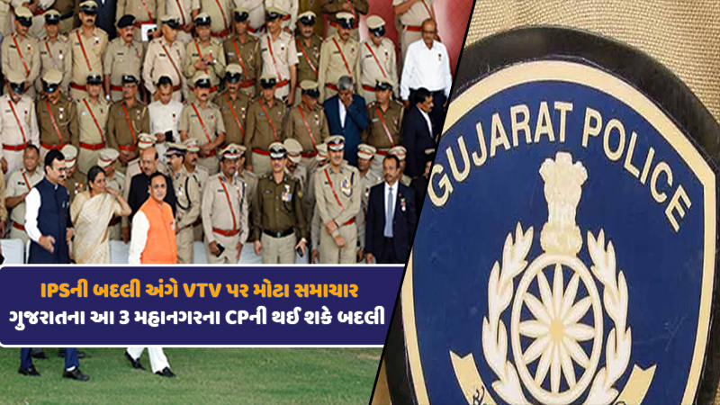 EXCLUSIVE: 5 names in race for Rajkot's 3 metropolitan police commissioners