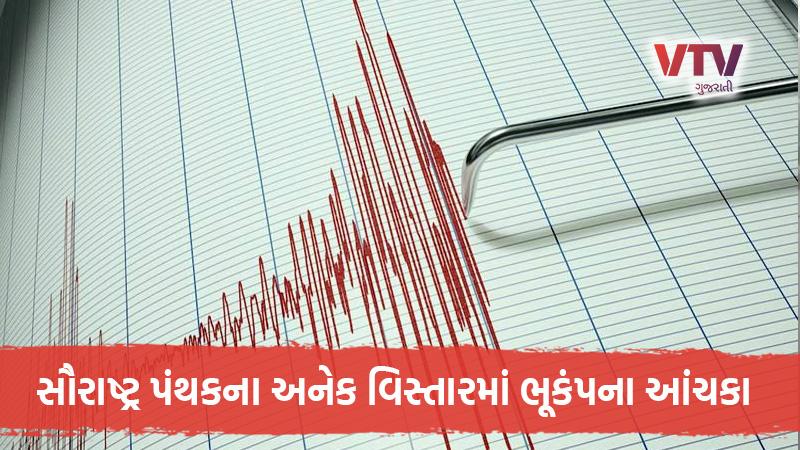 earthquake hits veraval and gir somnath gujarat