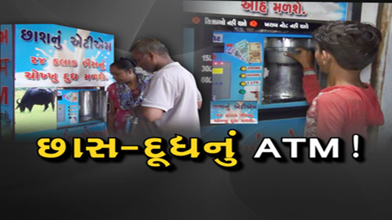 Jamnagar In Milk And Buttermilk Distributed Via ATM in jamnagar