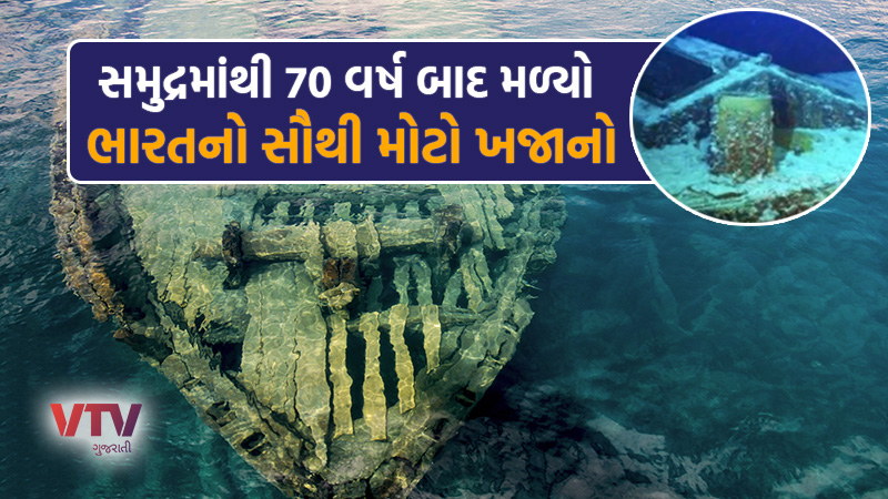 14 billion rupees indian treasure found from the sea after 70 years