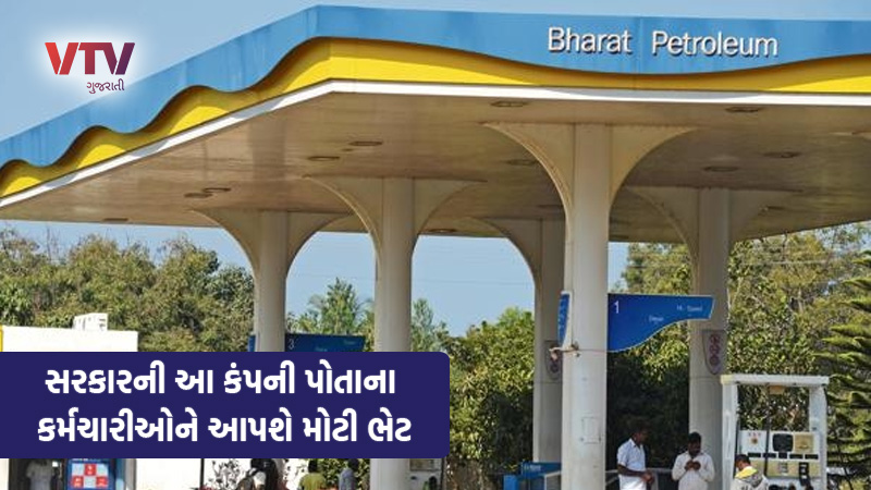 bpcl offered its employees stock options at one-third of the market price