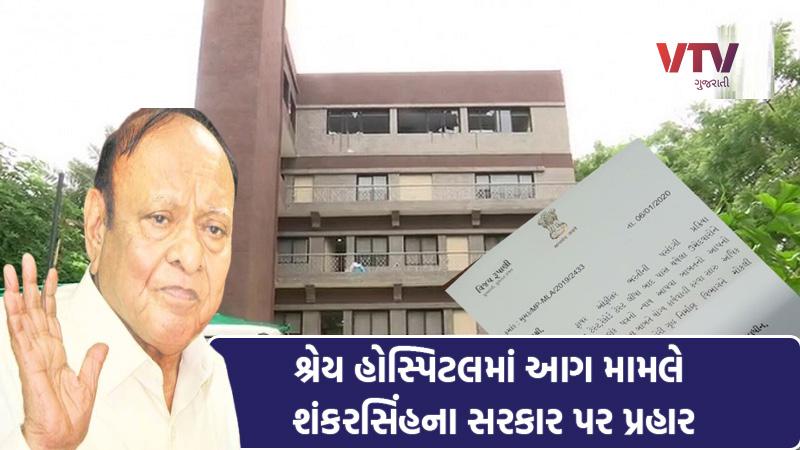 shrey hospital fire incident Statement of Shankarsinh Vaghela