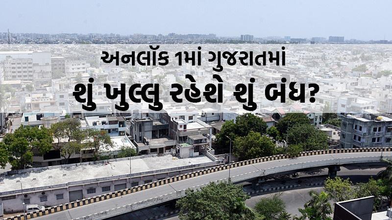 UNLOCK 1 CM Vijay Rupani big announcement Gujarat lockdown