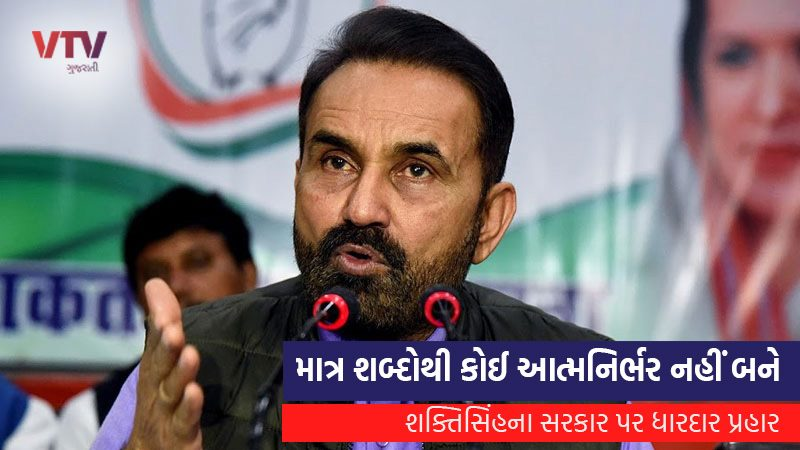 Congress leader Shaktisinh Gohil exclusive Statement on Relief package