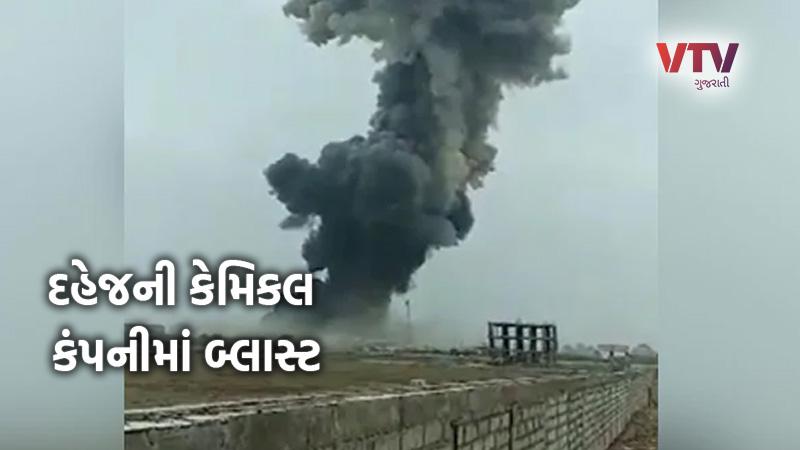 blast in chemical factory boiler in bharuch gujarat