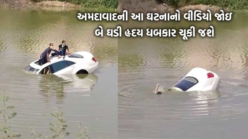 husband and wife died after drowning mercedes car in ambapur ahmedabad