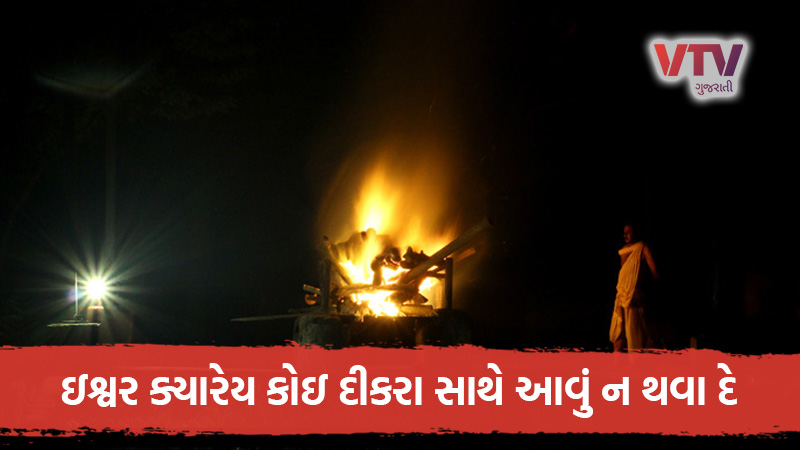 Son came to Ahmedabad with the help of gir villagers