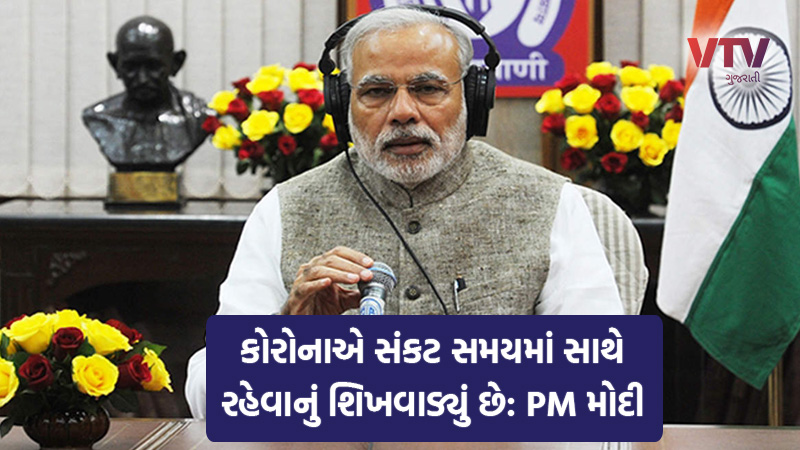 pm modi radio program mann ki baat