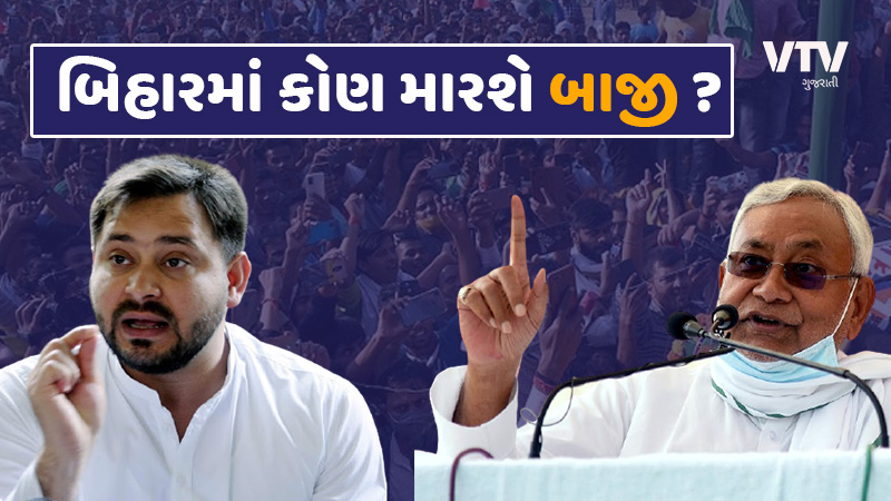 bihar elections 2020 : who can win elections this time ? nda or rjd-inc