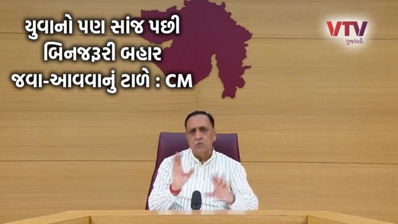 coronavirus in gujarat Chief Minister Vijay Rupanis public address