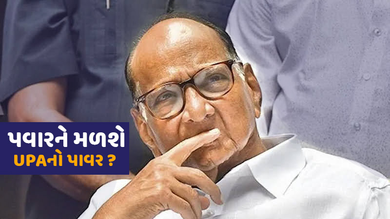 Sharad pawar could become the chairperson of UPA