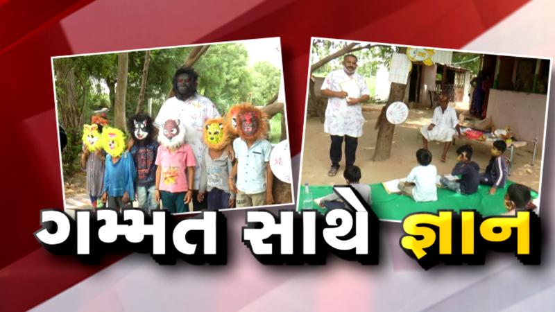 teacher of Banas kantha new idea for teaching in period of corona virus