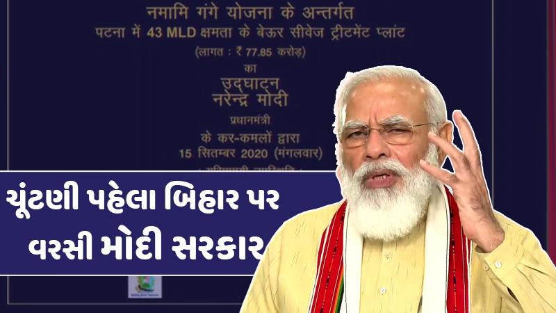 pm Narendra Modi Rupees 541 Crore Gift To Bihar