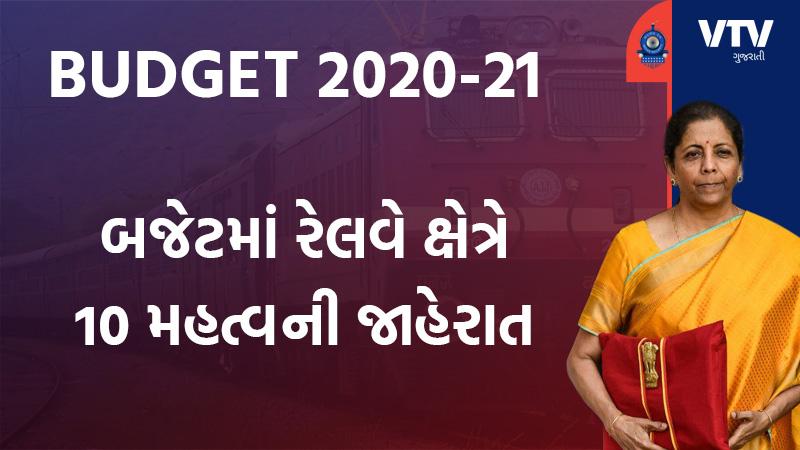 Railway budget 2020 nirmala sitharaman Mumbai Ahmedabad high speed train