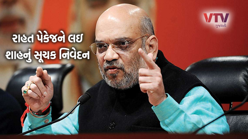 Amit Shah Said With This Economic Package