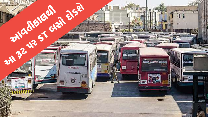 ST bus service will start in Gujarat from tomorrow