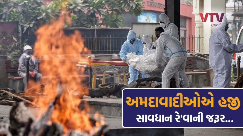 Gujarat health department coronavirus update 15 december 2020 Gujarat