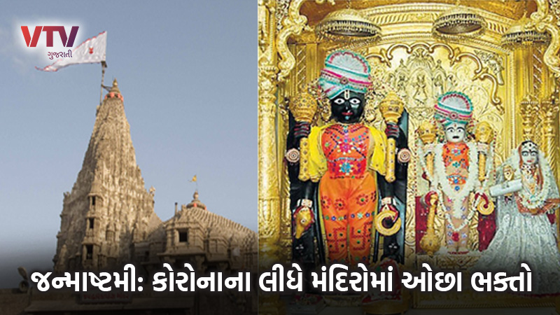 Lord Krishna will appear at midnight to hit the corona of Korna, know the condition of temples in Gujarat